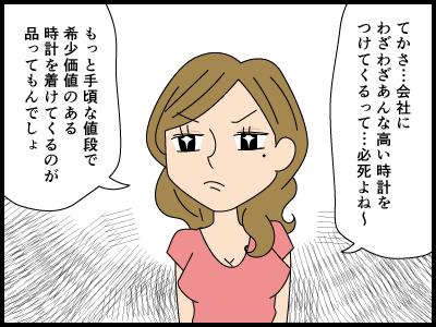 セレブぶる同僚派遣社員に関する4コマ漫画1
