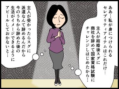 セレブぶる同僚派遣社員に関する4コマ漫画4