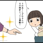 一流のものを(1/2)