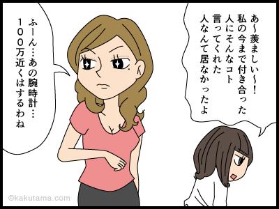 同僚の派遣社員の腕時計にびっくりする4コマ漫画3