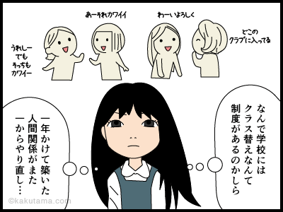 クラス替えで友だち居ない子の4コマ漫画1