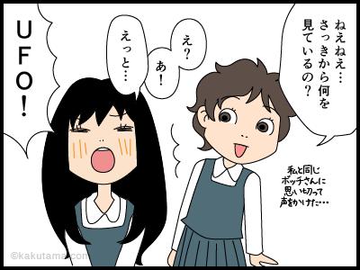 クラス替えで友だち居ない子の4コマ漫画3
