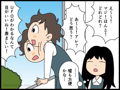 クラス替えで友だち居ない子の4コマ漫画4