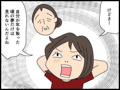 過去の出来事を夢に見る4コマ漫画3