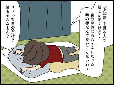 過去の出来事を夢に見る4コマ漫画4