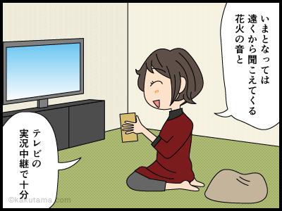 花火大会にまつわる4コマ漫画3
