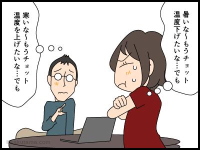 暑がりの女と寒がりの男の4コマ漫画2
