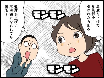 暑がりの女と寒がりの男の4コマ漫画3