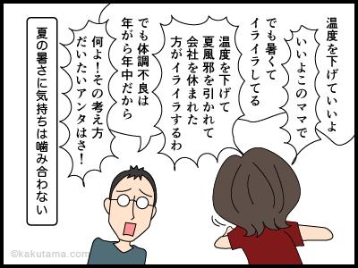 暑がりの女と寒がりの男の4コマ漫画4