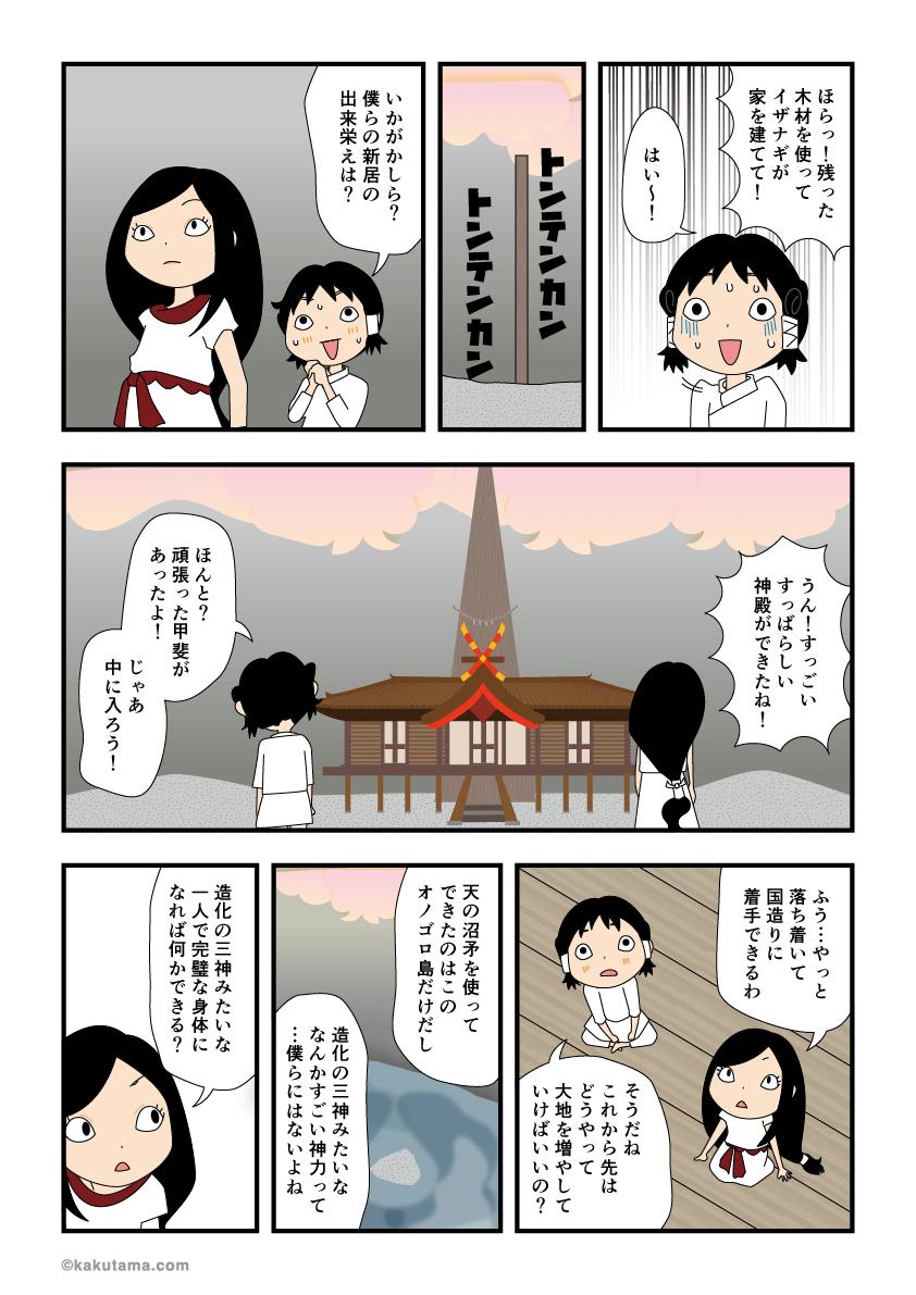 古事記天の御柱も神殿も出来上がった漫画
