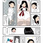 古事記・国産み(4)身体の違い