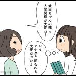派遣のハバツ(終)〜もっと厄介な相手