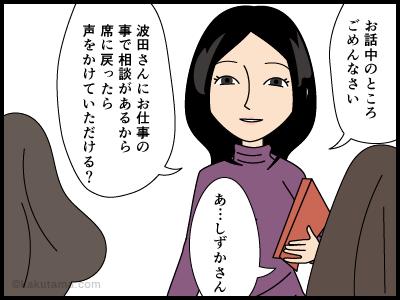 人間関係が大変な派遣社員の漫画2