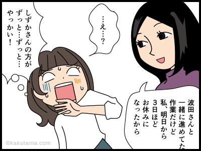 人間関係が大変な派遣社員の漫画4