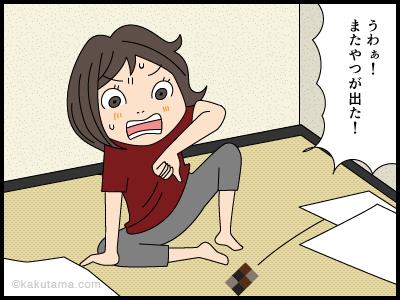 一人暮らしでゴキブリが出た4コマ漫画