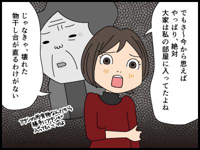 大家の言い分の4コマ漫画1