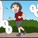公園の邪魔者