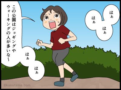 公園の邪魔者の4コマ漫画1