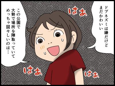 公園の邪魔者の4コマ漫画3
