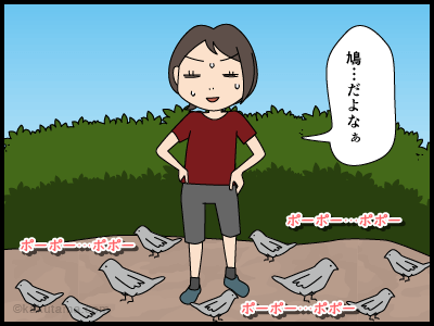 公園の邪魔者の4コマ漫画4