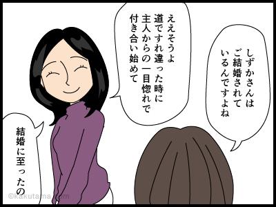 旦那さんとの出会いのキッカケの4コマ漫画1