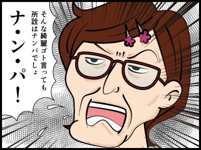 旦那さんとの出会いのキッカケの4コマ漫画3