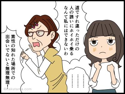 旦那さんとの出会いのキッカケの4コマ漫画4