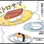 寿司の気持ち