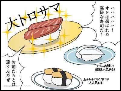 寿司の気持ちを考える4コマ漫画1