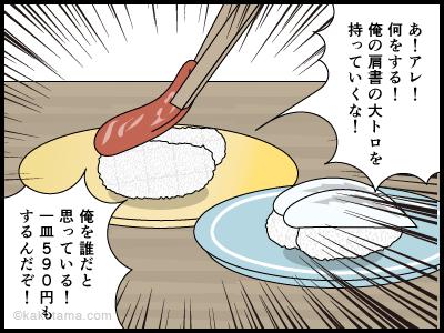 寿司の気持ちを考える4コマ漫画2