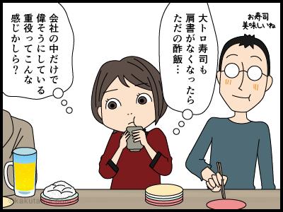 寿司の気持ちを考える4コマ漫画4