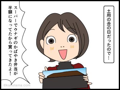 鰻の蒲焼に対する考えの4コマ漫画1