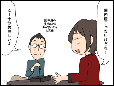 鰻の蒲焼に対する考えの4コマ漫画2