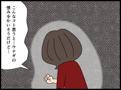 鰻の蒲焼に対する考えの4コマ漫画3