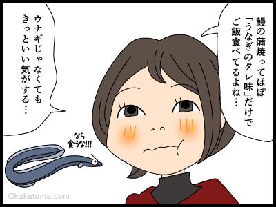鰻の蒲焼に対する考えの4コマ漫画4