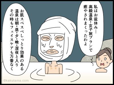 チョット気難しい同僚が温泉を楽しむ4コマ漫画3