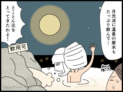 チョット気難しい同僚が温泉を楽しむ4コマ漫画4