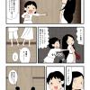 古事記・国産み(6)新たに出会う