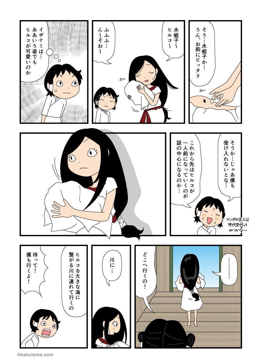 古事記・国産み(12)水蛭子