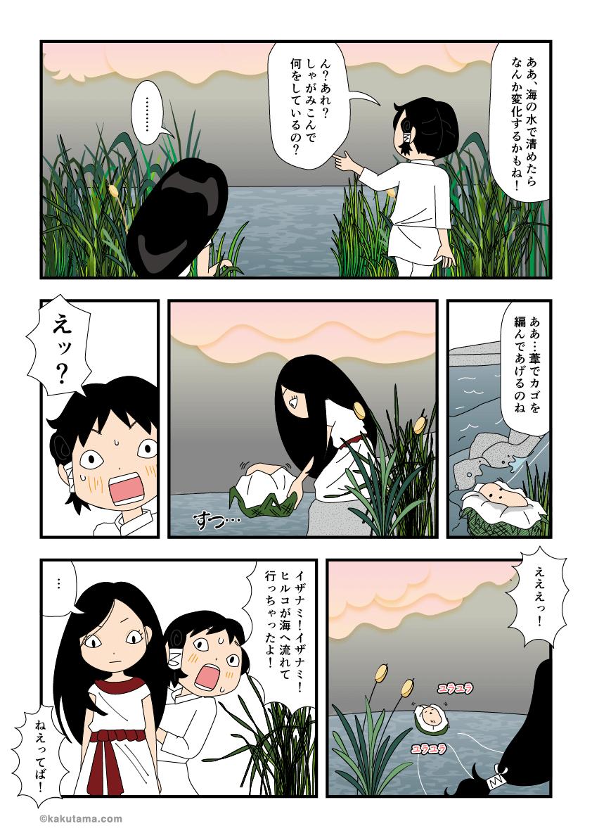 水蛭子を葦で作ったカゴに入れて海へ流す漫画
