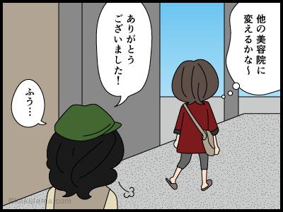 馴染みの美容院が最近イマイチな4コマ漫画3