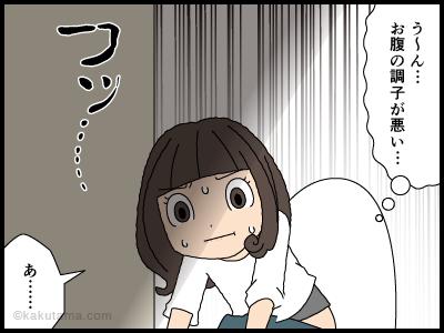 トイレの途中で電気を消された4コマ漫画1