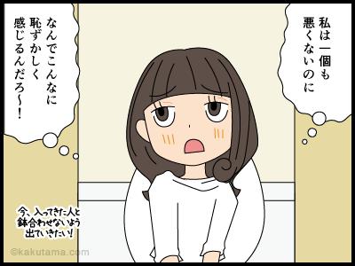 トイレの途中で電気を消された4コマ漫画4