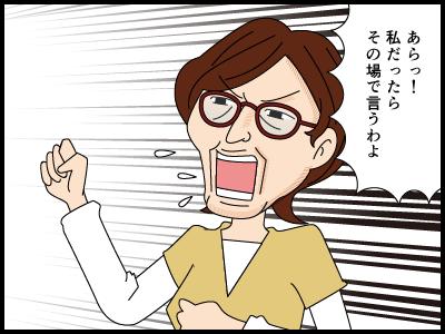 会社のトイレで電気を消された時の対応を考える4コマ漫画2