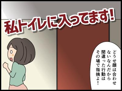 会社のトイレで電気を消された時の対応を考える4コマ漫画3