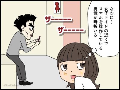 会社の女子トイレの前で携帯を触る男の4コマ漫画2