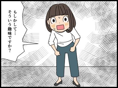 会社の女子トイレの前で携帯を触る男の4コマ漫画3