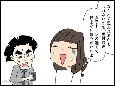会社の女子トイレの前で携帯を触る男の4コマ漫画4