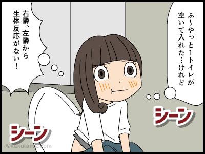 個室トイレが埋まっている4コマ漫画3