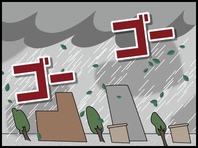 台風がやってきた4コマ漫画